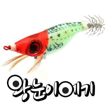친환경 아연왕눈이 에기 (쭈꾸미/갑오징어 싹쓸이)